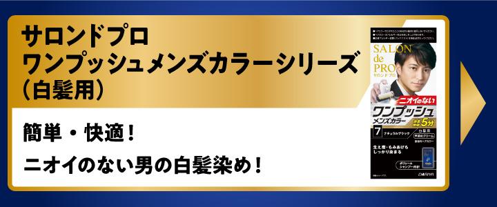 サロンドプロワンプッシュメンズカラーシリーズ