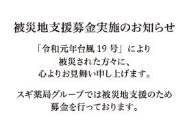 令和元年台風 19 号被災地支援募金実施について