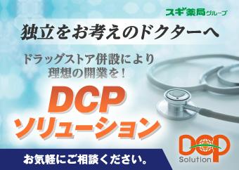 DCPソリューション