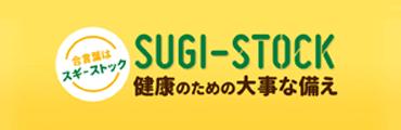合言葉はスギストック SUGI-STOCK 健康のための大事な備え