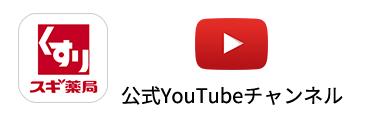 くすり スギ薬局 公式YouTubeチャンネル