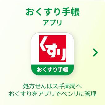 おくすり手帳 アプリ 処方せんはスギ薬局へ おくすりをアプリでベンリに管理