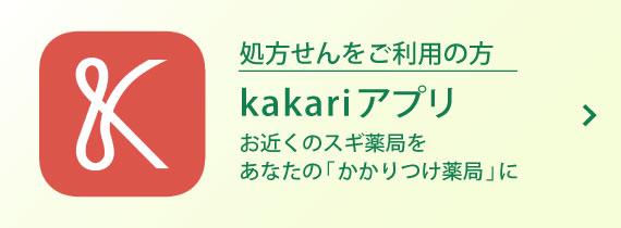 kakari アプリ 処方せんはスギ薬局へ おくすりをアプリでベンリに管理
