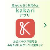 kakariアプリ 処方せんはスギ薬局へ おくすりをアプリでベンリに管理