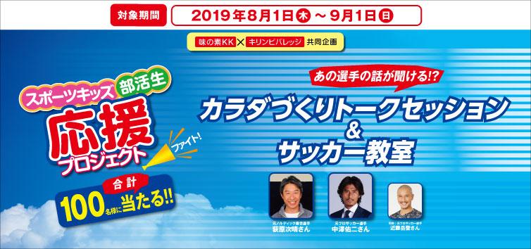 味の素×キリンCP スポーツキッズ・部活生 応援プロジェクト