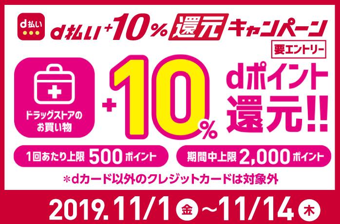 d払い+10%還元キャンペーン
