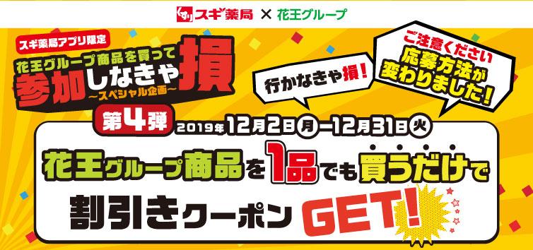 スギ薬局アプリ限定 花王グループ「【第4弾】参加しなきゃ損 スペシャル企画」