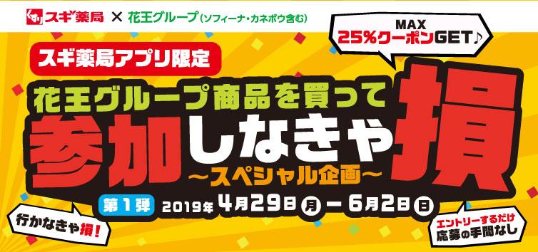 スギ薬局アプリ限定 花王グループ「参加しなきゃ損 スペシャル企画」