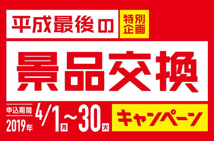 平成最後の特別企画 景品交換キャンペーン
