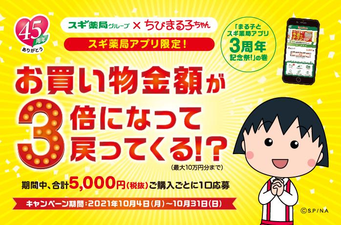 「まる子とスギ薬局アプリ3周年記念祭」の巻
