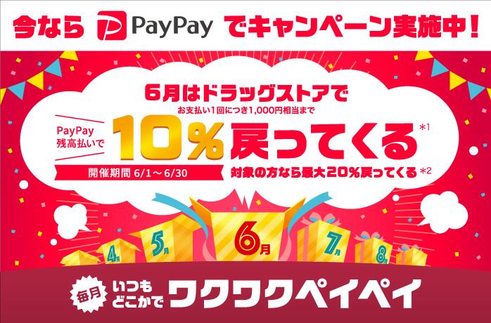 PayPayとドラッグストアの強力タッグ!おトクなスマホ決済キャンペーン 10%戻ってくる