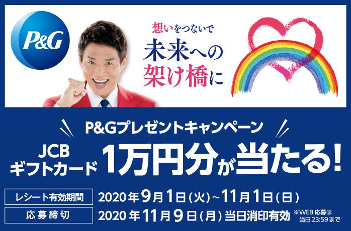 P&Gプレゼントキャンペーン