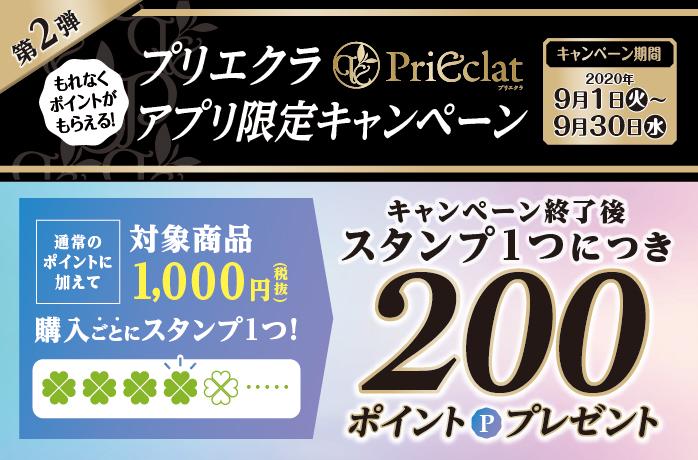 プリエクラ アプリ限定キャンペーン第2弾