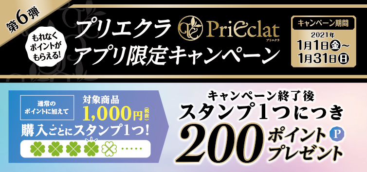 プリエクラ アプリ限定キャンペーン第6弾