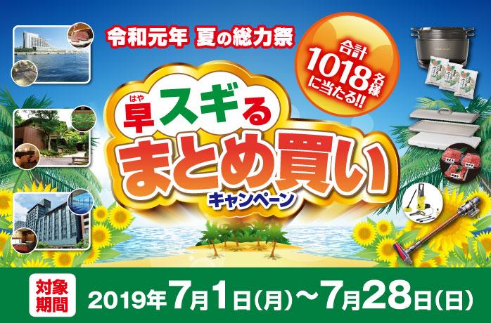 令和元年 夏の総力祭 早スギるまとめ買いキャンペーン