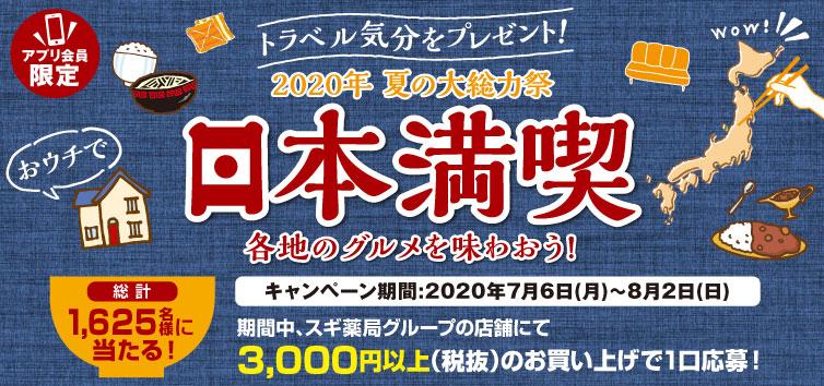 2020年 夏の大総力祭 日本満喫 各地のグルメを味わおう!