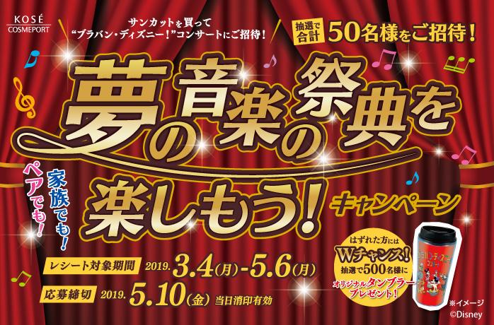 「夢の音楽の祭典を楽しもう!」キャンペーン