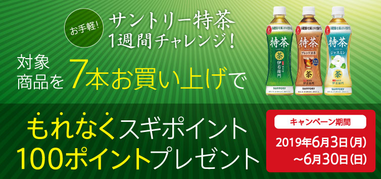 サントリー特茶500mlを買ってスギポイントをゲットしよう!