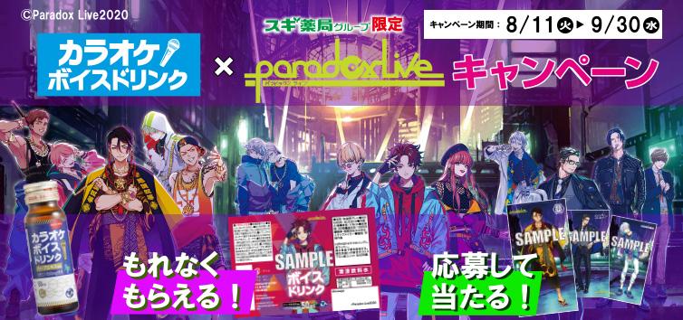 カラオケボイスドリンク×Paradox Live キャンペーン